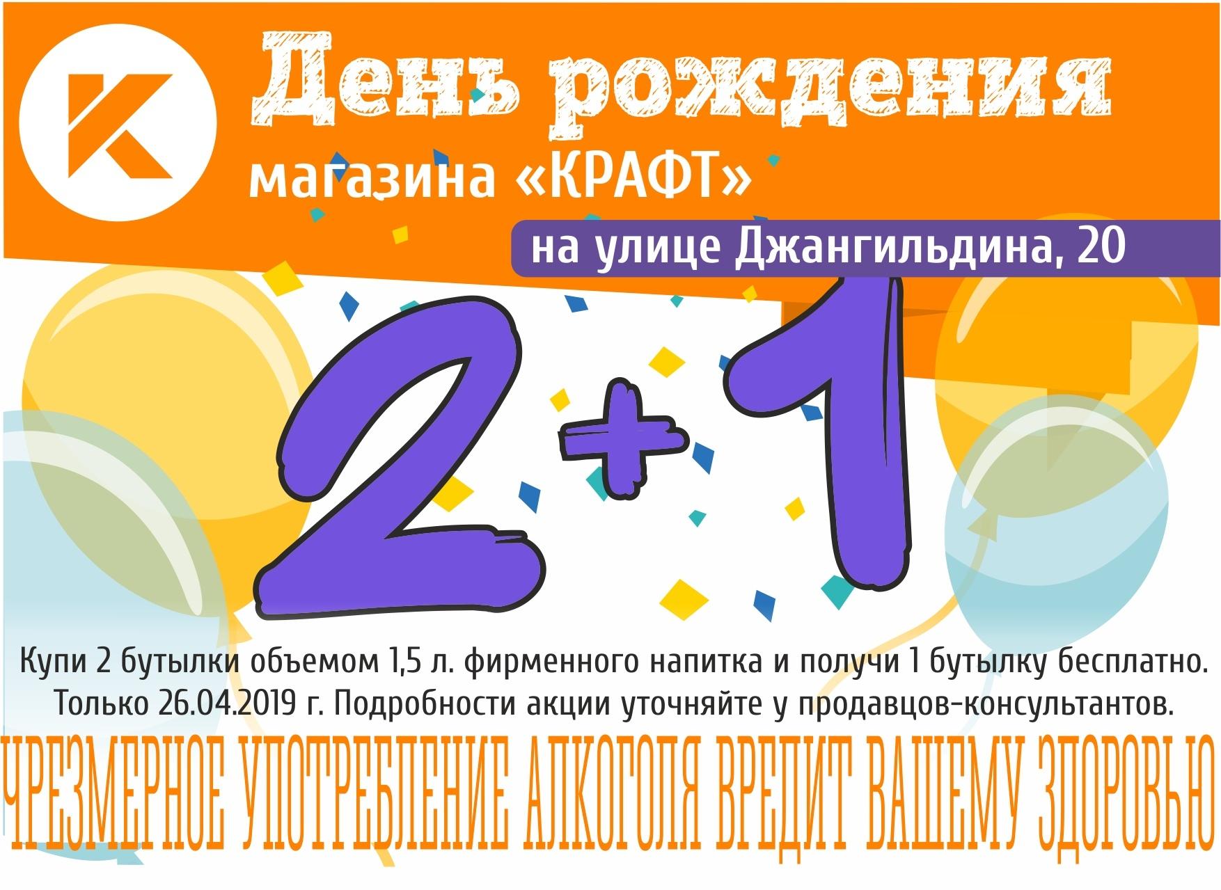 День рождения магазина на улице Джангильдина, 20