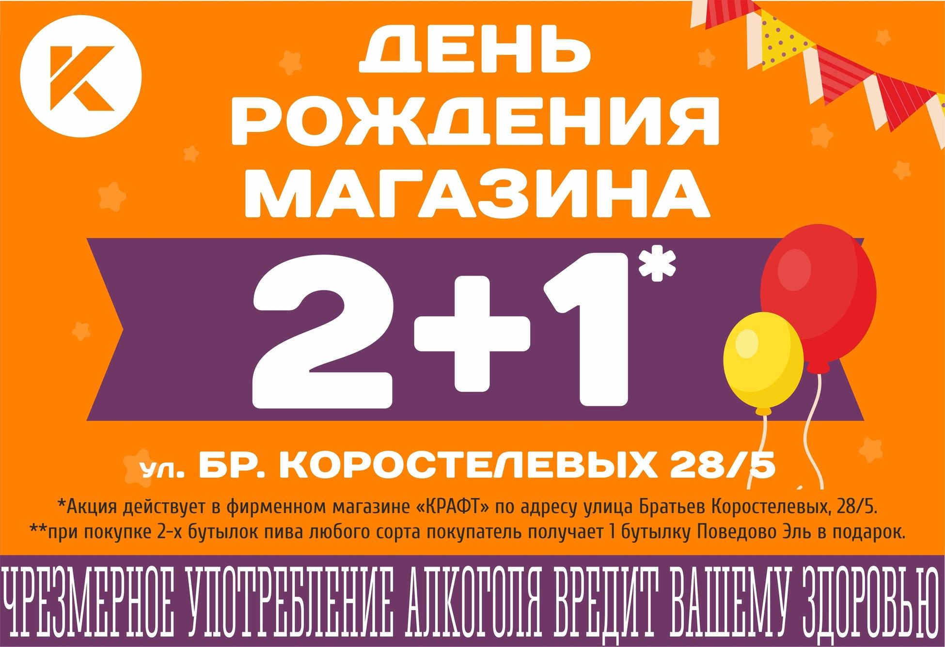 День рождения магазина на улице  Бр. Коростелевых 28/5