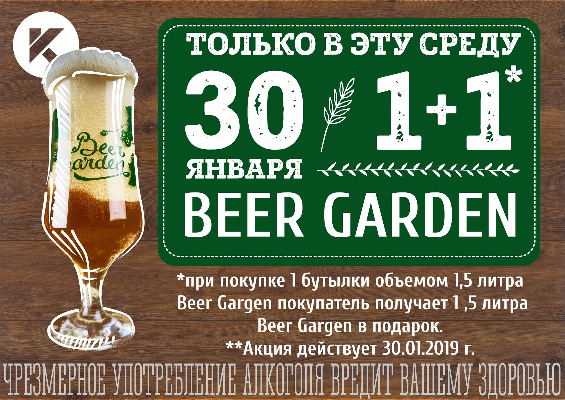 """Насладись вкусом """"Beer Garden"""""""
