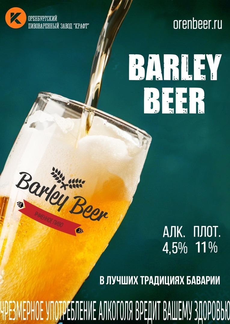 5 фактов о «Barley Beer»