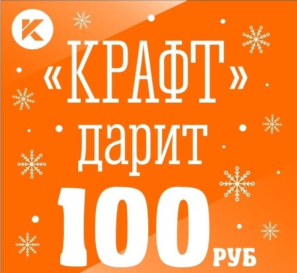 Дарим 100 рублей